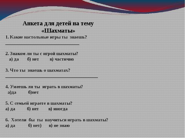 анкета для детей 7 класса знакомство