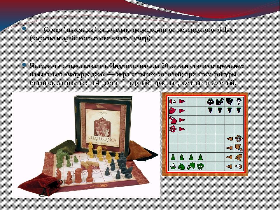 """Слово """"шахматы"""" изначально происходит от персидского «Шах» (король) и арабск..."""