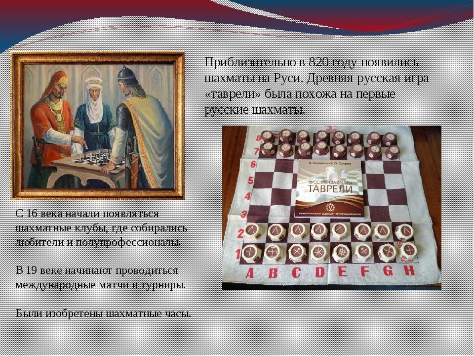 Приблизительно в 820 году появились шахматы на Руси. Древняя русская игра «та...