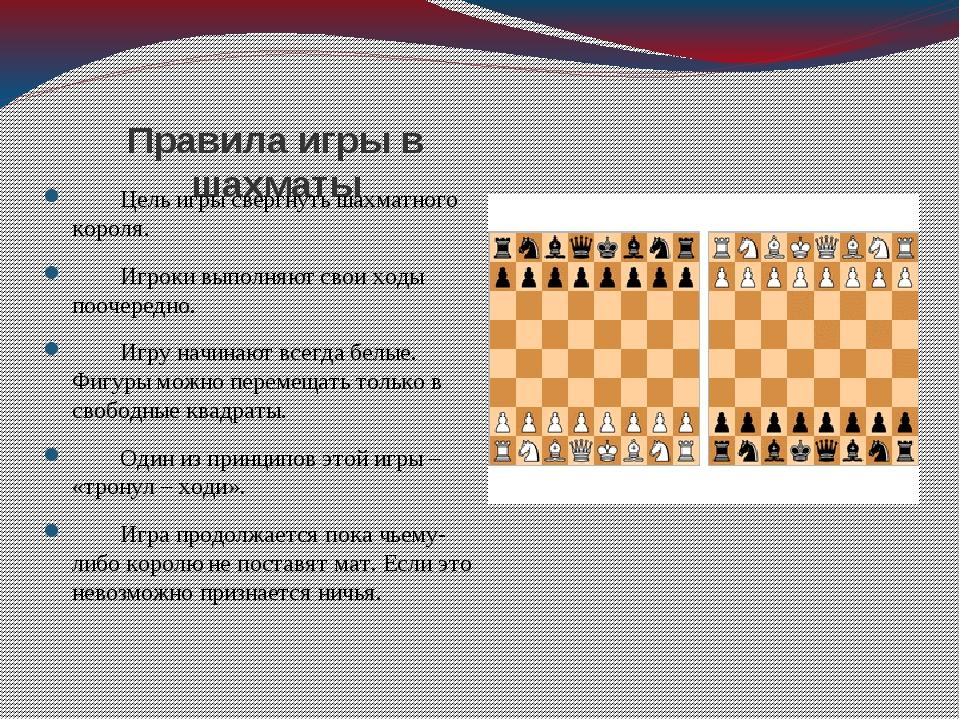 Правила игры в шахматы Цель игры свергнуть шахматного короля. Игроки выполн...