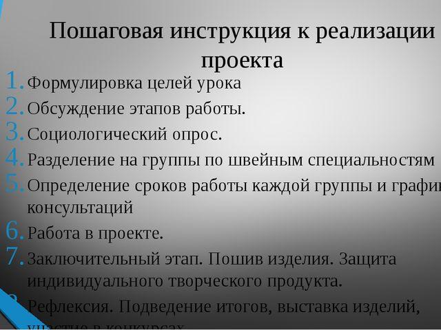 Пошаговая инструкция к реализации проекта Формулировка целей урока Обсуждение...
