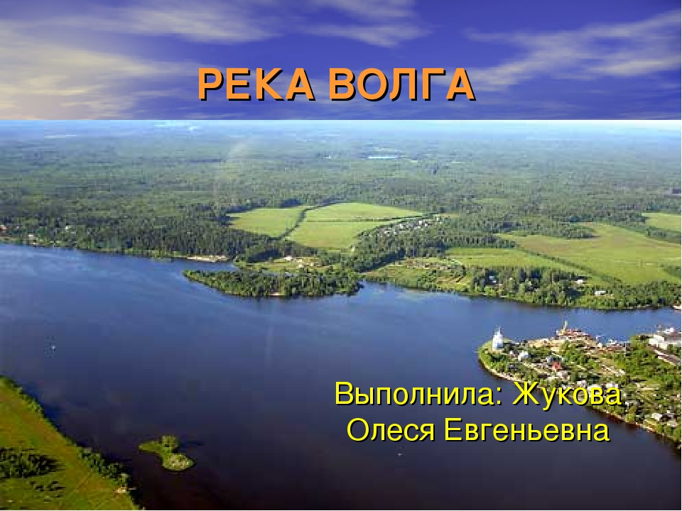 РЕКА ВОЛГА Выполнила: Жукова Олеся Евгеньевна