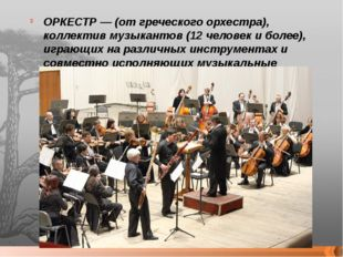 ОРКЕСТР — (от греческого орхестра), коллектив музыкантов (12 человек и более