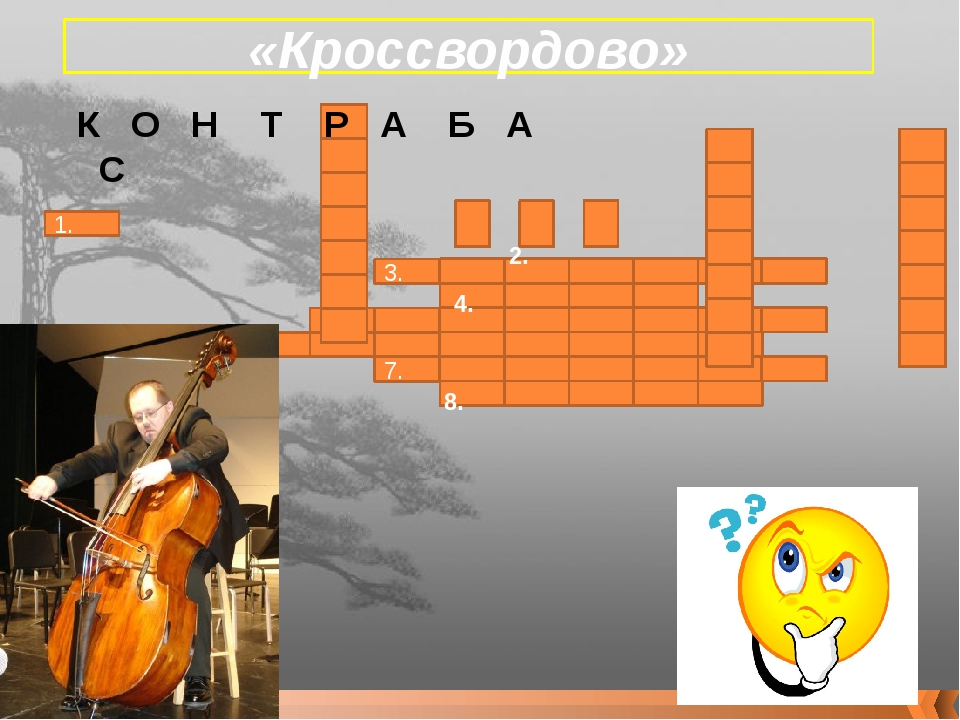 «Кроссвордово» К О Н Т Р А Б А С 1. 3. 5. 6. 7. 8. 4. 2.