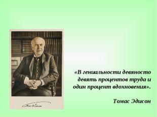 «В гениальности девяносто девять процентов труда и один процент вдохновения».