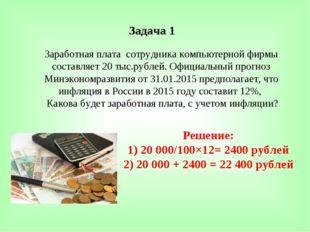 Заработная плата сотрудника компьютерной фирмы составляет 20 тыс.рублей. Офиц