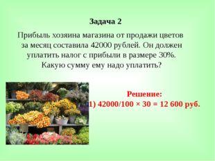 Прибыль хозяина магазина от продажи цветов за месяц составила 42000 рублей. О