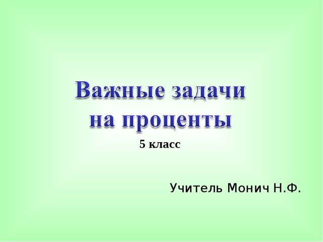 Учитель Монич Н.Ф. 5 класс