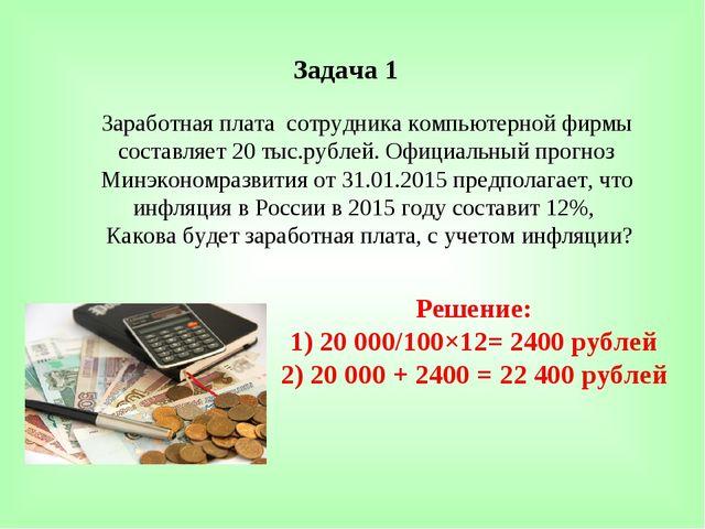 Заработная плата сотрудника компьютерной фирмы составляет 20 тыс.рублей. Офиц...