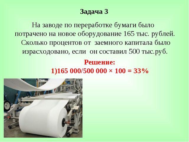 На заводе по переработке бумаги было потрачено на новое оборудование 165 тыс....