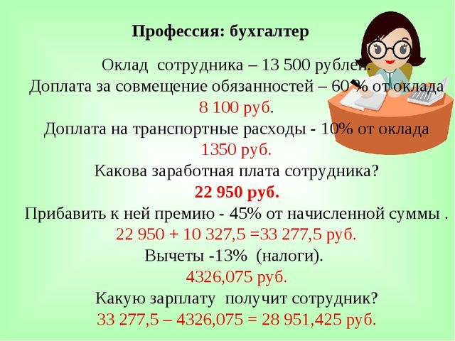 Профессия: бухгалтер Оклад сотрудника – 13 500 рублей. Доплата за совмещение...
