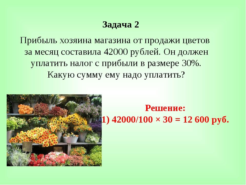 Прибыль хозяина магазина от продажи цветов за месяц составила 42000 рублей. О...