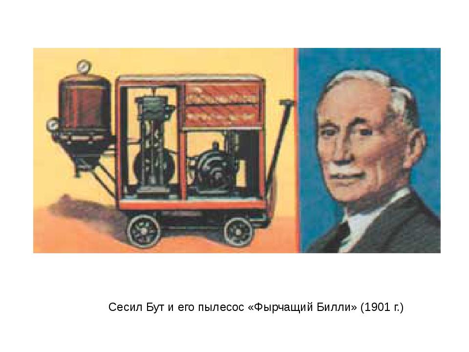 Сесил Бут и его пылесос «Фырчащий Билли» (1901 г.)