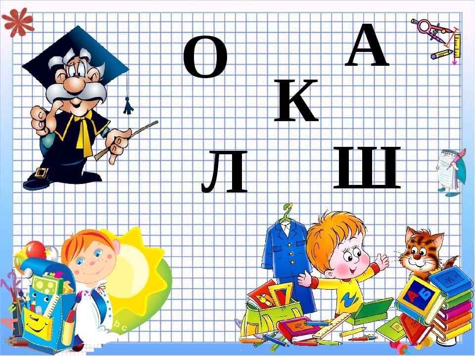 К Л Ш А О