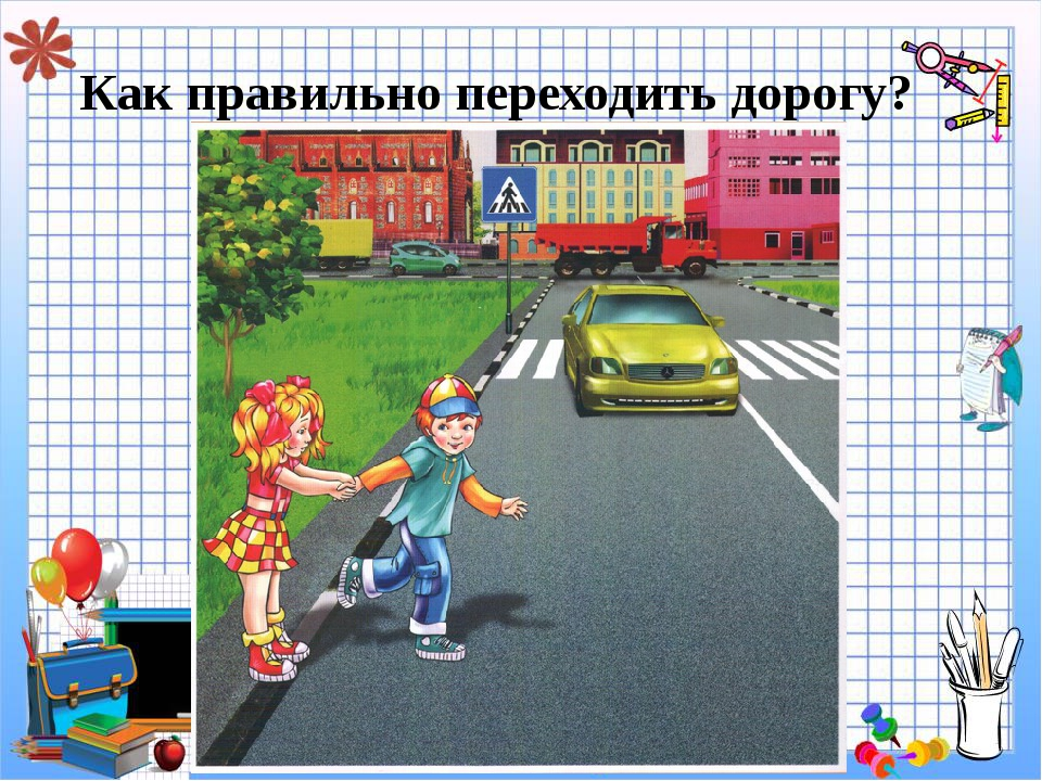 Как правильно переходить дорогу?