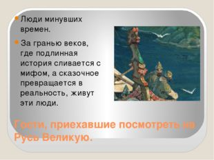 Гости, приехавшие посмотреть на Русь Великую. Люди минувших времен. За гранью