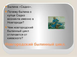 Новгородский былинный цикл. Былина «Садко». Почему былина о купце Садко возни