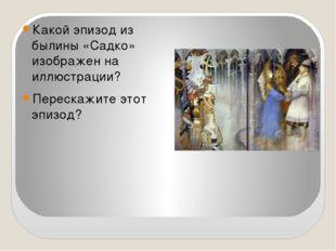 Какой эпизод из былины «Садко» изображен на иллюстрации? Перескажите этот эп