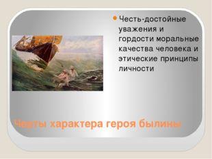 Черты характера героя былины Честь-достойные уважения и гордости моральные ка