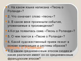 «Песнь о Роланде» 1. На каком языке написана «Песнь о Роланде»? 2. Что означа
