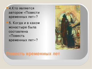 Повесть временных лет 4.Кто является автором «Повести временных лет»? 5. Когд
