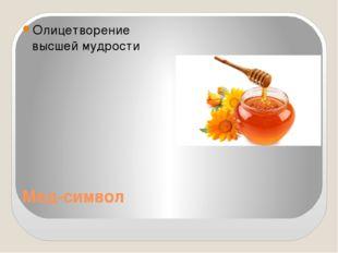Мед-символ Олицетворение высшей мудрости