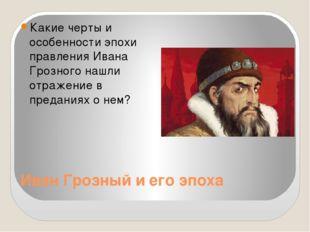 Иван Грозный и его эпоха Какие черты и особенности эпохи правления Ивана Гроз