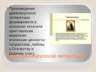 Роль древнерусской литературы Произведения древнерусской литературы формирова
