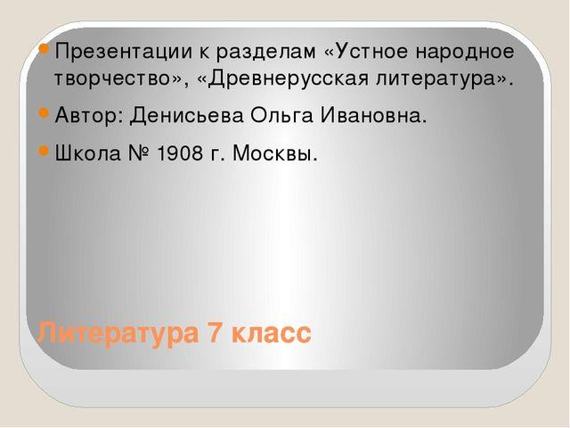 Литература 7 класс Презентации к разделам «Устное народное творчество», «Древ...