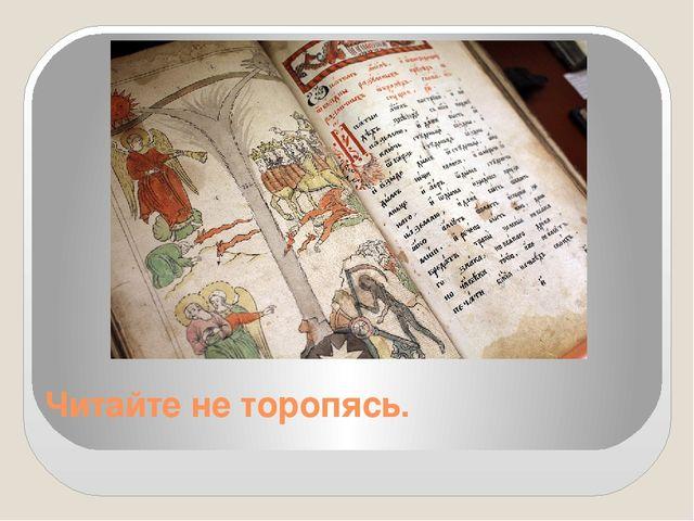 Читайте не торопясь.