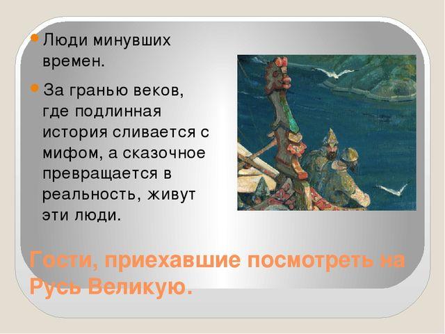 Гости, приехавшие посмотреть на Русь Великую. Люди минувших времен. За гранью...