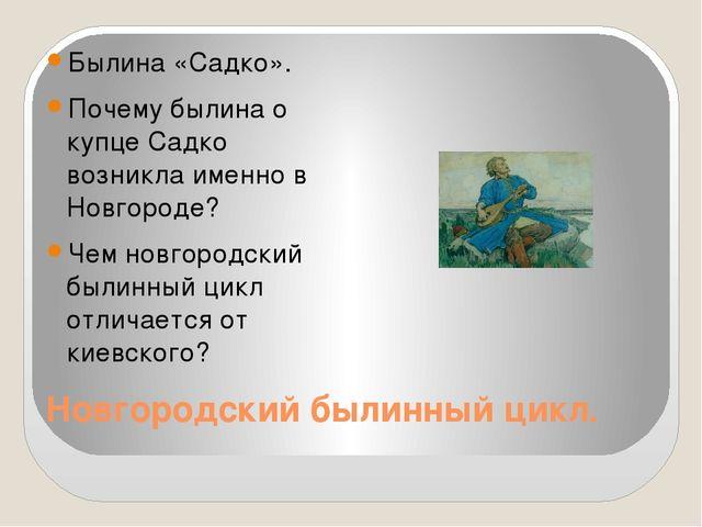 Новгородский былинный цикл. Былина «Садко». Почему былина о купце Садко возни...