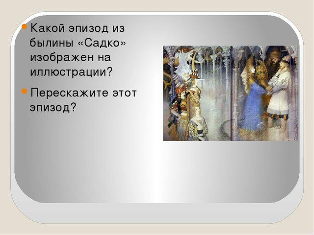 Какой эпизод из былины «Садко» изображен на иллюстрации? Перескажите этот эп...