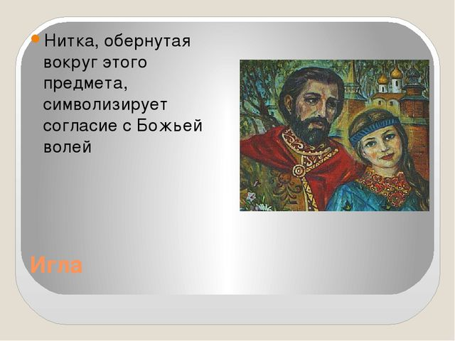 Игла Нитка, обернутая вокруг этого предмета, символизирует согласие с Божьей...