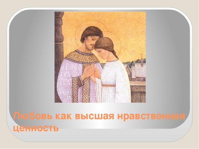 Любовь как высшая нравственная ценность