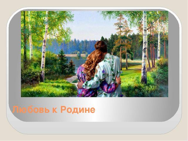 Любовь к Родине