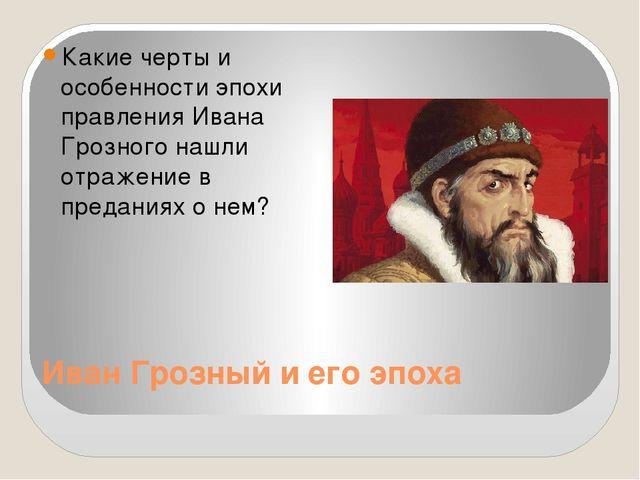 Иван Грозный и его эпоха Какие черты и особенности эпохи правления Ивана Гроз...