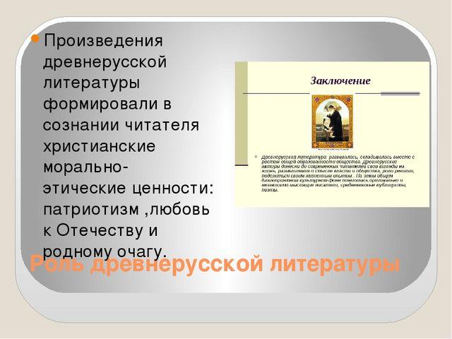Роль древнерусской литературы Произведения древнерусской литературы формирова...
