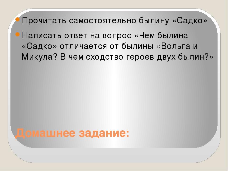 Домашнее задание: Прочитать самостоятельно былину «Садко» Написать ответ на в...