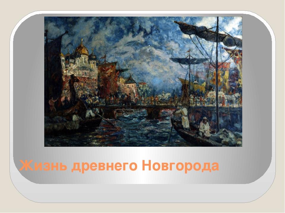 Жизнь древнего Новгорода