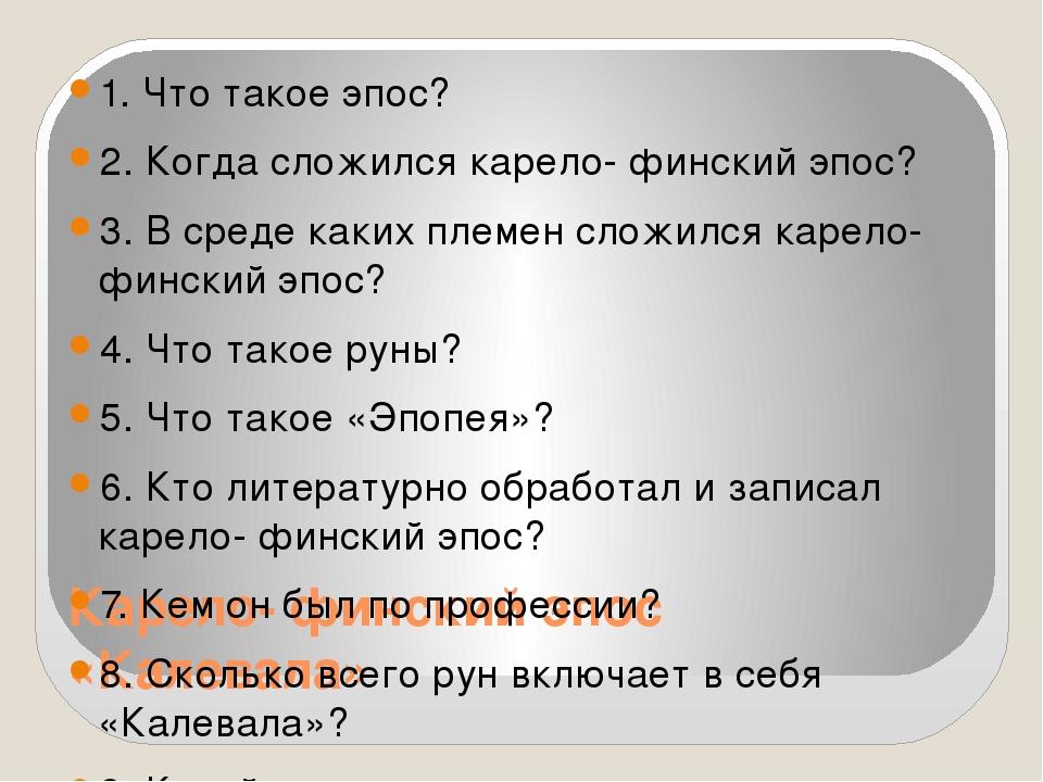 Карело- финский эпос «Калевала» 1. Что такое эпос? 2. Когда сложился карело-...