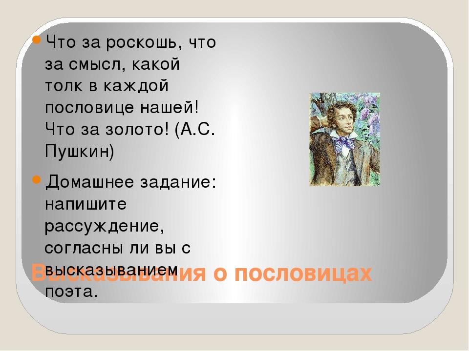 Высказывания о пословицах Что за роскошь, что за смысл, какой толк в каждой п...