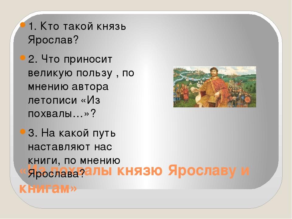 «Из похвалы князю Ярославу и книгам» 1. Кто такой князь Ярослав? 2. Что прино...