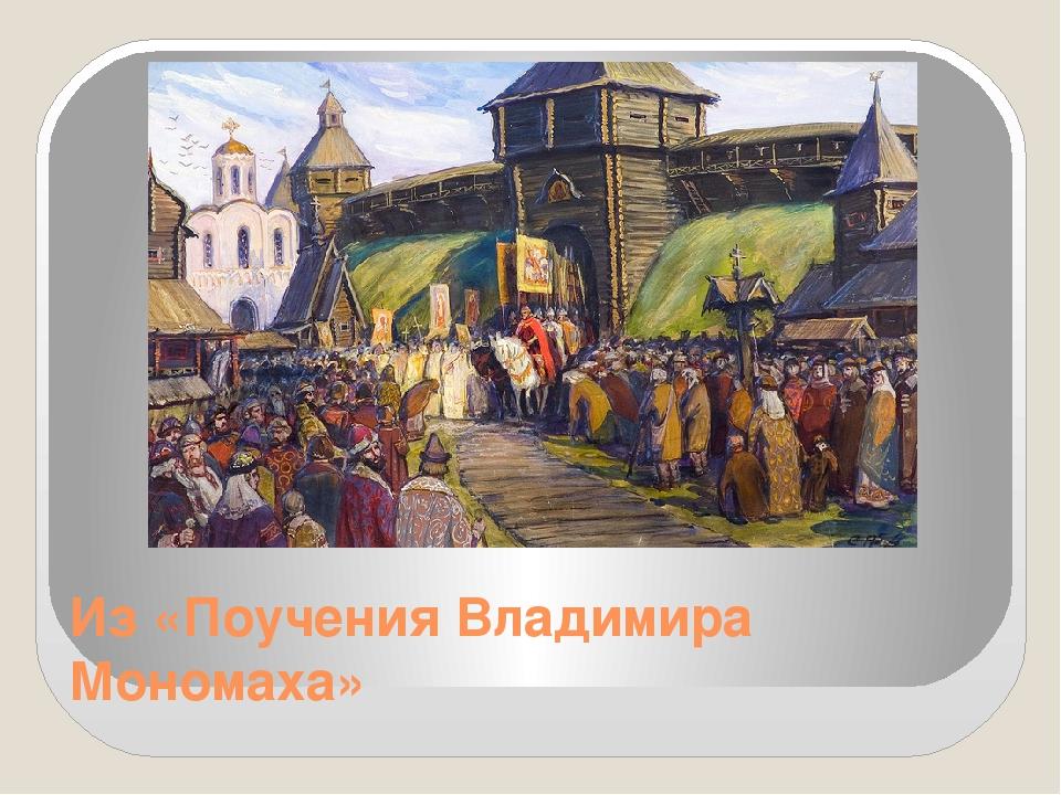 Из «Поучения Владимира Мономаха»