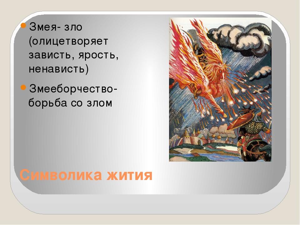 Символика жития Змея- зло (олицетворяет зависть, ярость, ненависть) Змееборче...