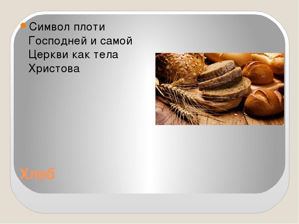 Хлеб Символ плоти Господней и самой Церкви как тела Христова