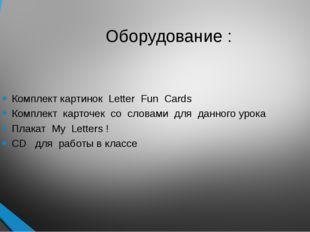 Оборудованиe : Комплект картинок Letter Fun Cards Комплект карточек со словам