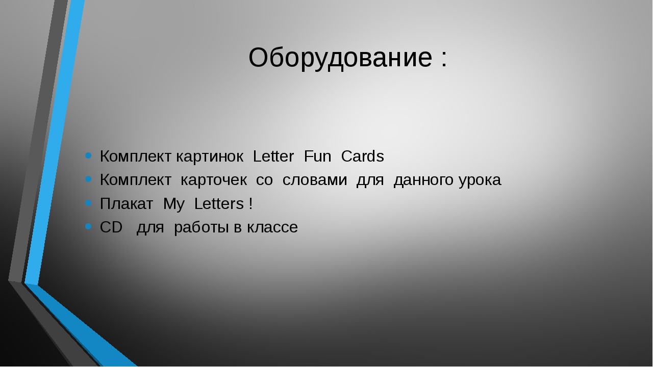Оборудованиe : Комплект картинок Letter Fun Cards Комплект карточек со словам...