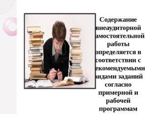 Содержание внеаудиторной самостоятельной работы определяется в соответствии с