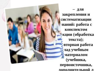 –для закрепления и систематизации знаний: работа с конспектом лекции (обра